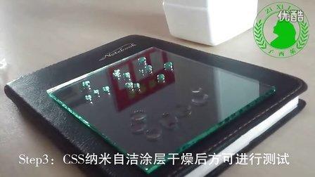 ZXL-CSS涂覆法操作教程 子西莱超疏水纳米易洁自清洁涂层