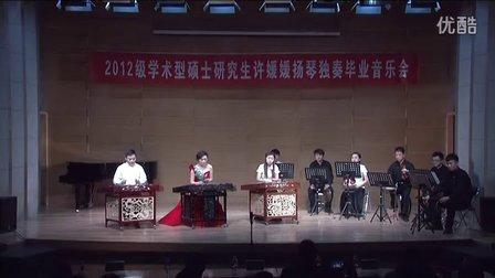 许媛媛扬琴独奏音乐会《京韵风》