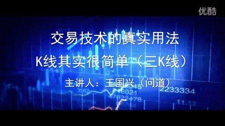14、K线 蜡烛图 其实很简单(三K线)
