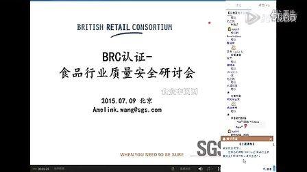 食安大讲堂-BRC认证与食品行业质量安全0709