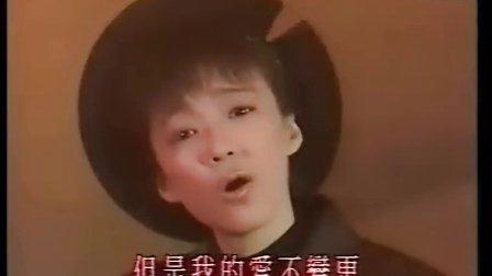 陈慧娴-不羁恋人