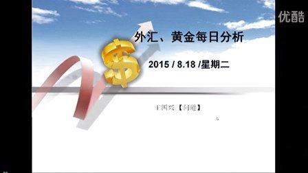 【8.18】外汇、黄金技术分析