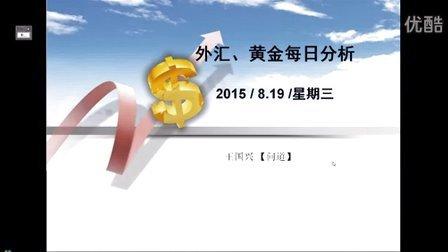 【8.19】外汇、黄金技术分析