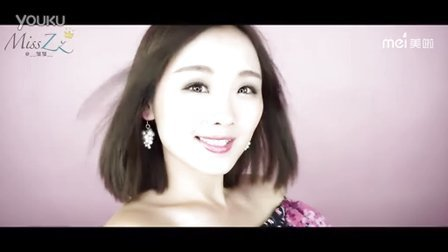 【Miss Zz の化妆教程NO.52】2015年 七夕情人节妆容