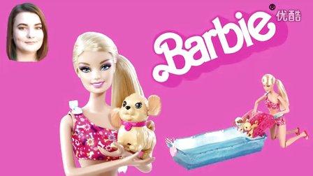 芭比娃娃 原创英语教育 萌狗游水 狗狗赛跑 过家家玩具 玩具妈妈 Barbie #095