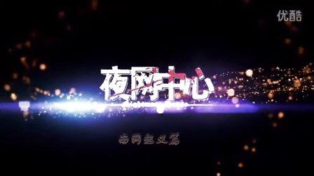 【夜网中心】第10集 你见过如此丧病的恶梦之屋2大恶搞吗?