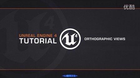 3 - Orthographic Views四视图操作与控制