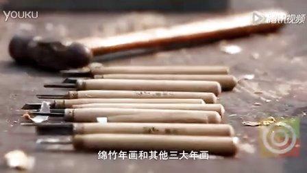 广告片:绵竹年画