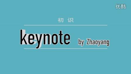 keynote 基础入门1  初识keynote-HD 1080p