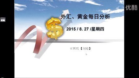 【8.27】外汇、黄金技术分析