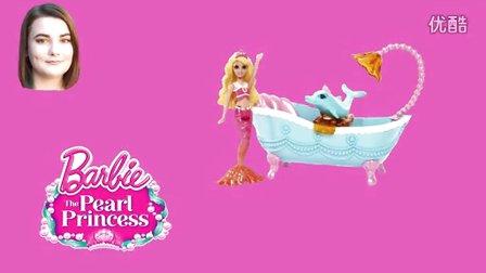 芭比 还珠格格 珍珠公主 浴缸喷水玩具 玩具妈妈 Barbie The Pearl Princess #097