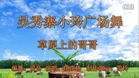 吴秀寨小玲广场舞《草原上的哥哥》编舞:爱吾