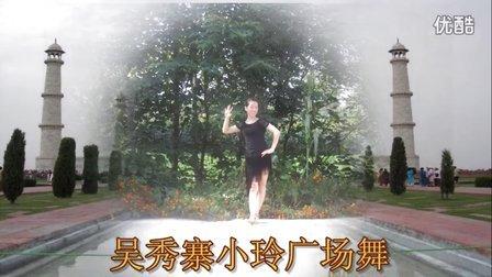 吴秀寨小玲广场舞《活力节拍》编舞:肖珺月