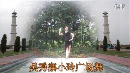 吴秀寨小玲广场舞拉丁舞《活力节拍》编舞:肖珺月