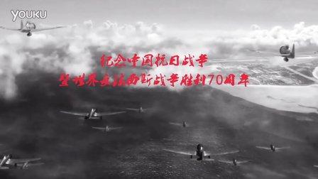 震撼短片《铭记历史  勿忘国耻》纪念中国抗日战争暨世界反法西斯胜利70周年