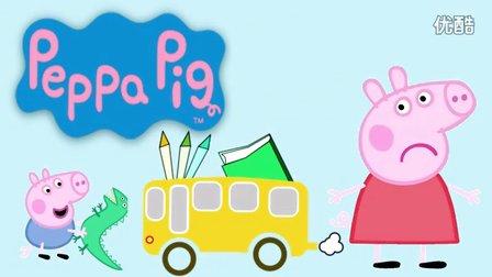粉红猪小妹 - 暑假结束了 Peppa Pig End of Summer #6d