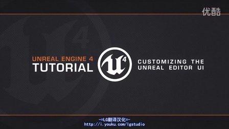 11 - Customizing the Unreal Editor UI自定义虚幻引擎工作界面