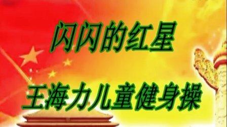 《闪闪的红星》王海力儿童健身操