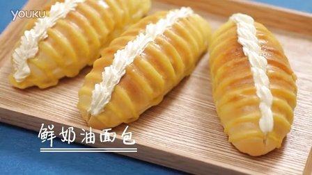 【圆猪猪烘焙课堂30】3分钟学做鲜奶油面包