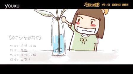 电影《滚蛋吧!肿瘤君》插曲:《中二少女养花记》白百何版MV