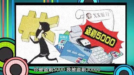 【百骗大扒秀】银行卡遭盗刷,钱能找回来,你造吗?