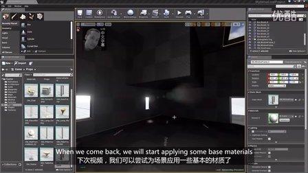 15-3创建一个室内关卡之三 添加门和窗Adding Windows and Doors