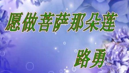 佛教歌曲《愿做菩萨那朵莲》自制视频