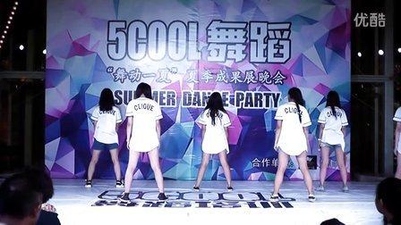 【武汉5COOL舞蹈】2015公演学员节目if you+ shake it