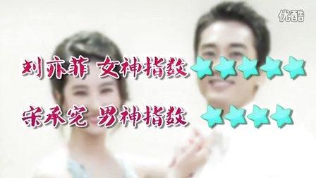 《优酷全娱乐》150918:中韩明星婚恋匹配指数大比拼