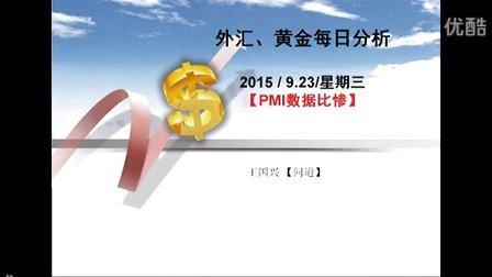 【9.23】外汇、黄金技术分析:PMI数据比惨来袭