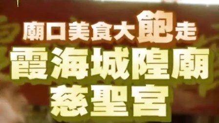 台北 庙口大饱走 霞海城隍庙、慈圣宫