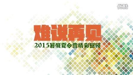 中国小海军2015夏令营回顾MV