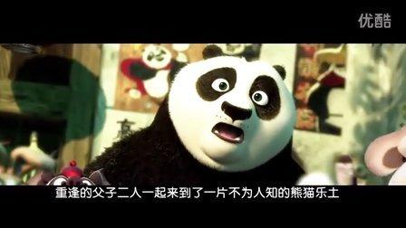 错过什么也不要错过这部电影!功夫熊猫3 阿宝恋爱了对象是女老虎
