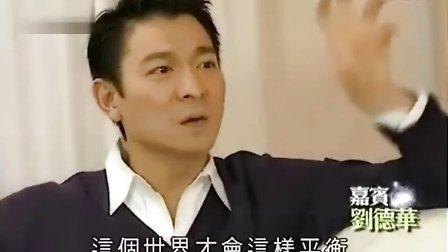 《主播会客室》:偶像派和实力派—刘德华谈与张学友的竞争