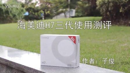 【子俊测评】海美迪QH7三代网络机顶盒测评
