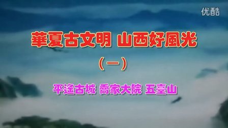 华夏古文明 山西好风光(一)