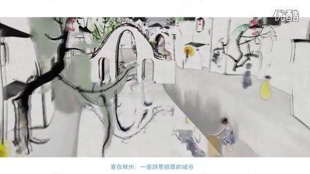《江苏故事—苏州篇2》:-水墨苏州