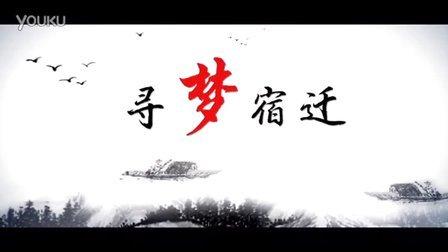 《江苏故事—宿迁篇》---寻梦宿迁