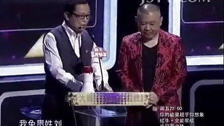 村长刘恒增在江苏卫视《非常了得》节目招聘村长