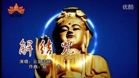 佛教音乐 佛教歌曲《解结咒MTV版》云泉法师