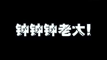 20131130钟汉良吧生日吧刊 剪辑说唱MV《钟吧前缀》