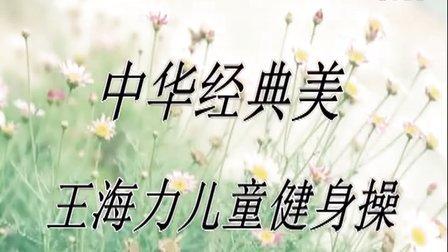 《中华经典美》王海力儿童健身操