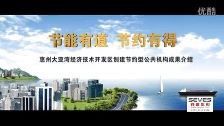 政府汇报片-大亚湾节能改造成果汇报片-深圳赛维影视