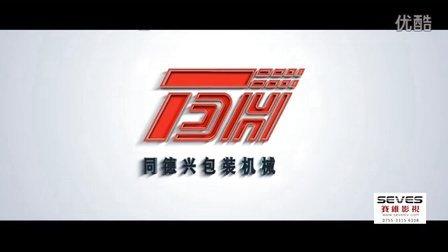 深圳企业宣传片-同德兴机械宣传片-深圳赛维影视