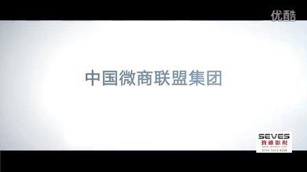 深圳企业宣传片-微商联盟宣传片-深圳赛维影视