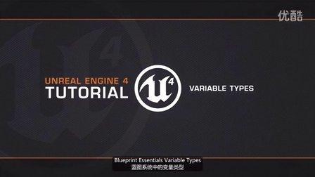 34-2 变量类型浅析 - Variable Types
