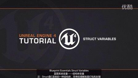 35-3 - 结构体变量-Struct Variables