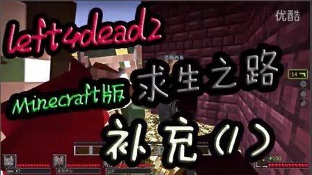 【求生之路】【left4dead2】不一样的Minecraft,不一样的我的世界~补充(1)