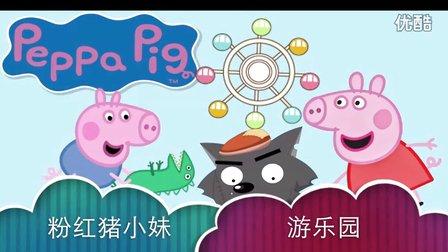 粉红猪小妹 peppa-pig 游乐园