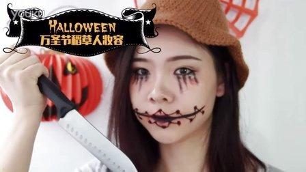 万圣节稻草人妆容 Halloween Scarecrow Makeup | MissLinZou